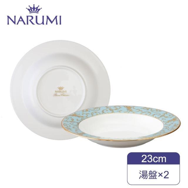 【MOMO獨家雙盤組】NARUMI日本鳴海骨瓷Anatolia 土耳其湯盤(23cm*2入)
