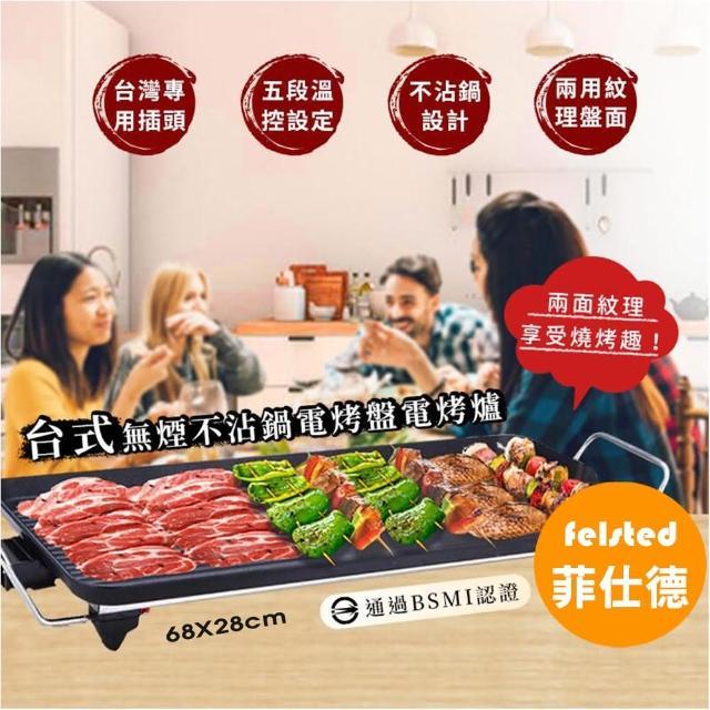 家用韓式電烤盤 加熱盤 烤肉盤 大號烤盤(110v電熱烤盤)
