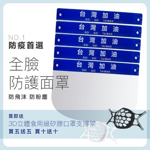 【森活館】☆☆限量☆☆台灣加油☆☆全面防疫防噴濺面罩-5入組(贈3D立體食用級矽膠口罩支撐架)