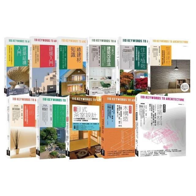日本建築學技術.美學.工法全覽套書(共十一冊)