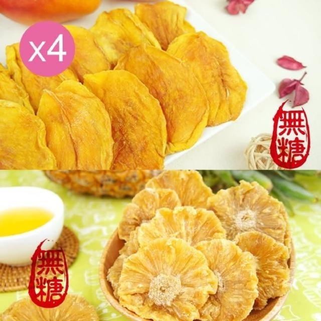 【午後小食光】輕夏無糖果乾4包組(無糖愛文*2+無糖鳳梨花*2)