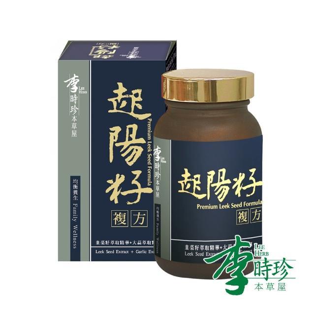 【李時珍】起陽籽複方膠囊90顆/瓶(韭菜籽萃取精華+大蒜萃取精華)