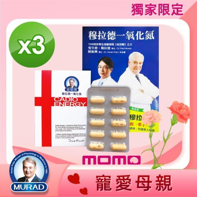 【穆拉德】活力沛膠囊30粒x3盒裝(精胺酸 穆拉德 一氧化氮)