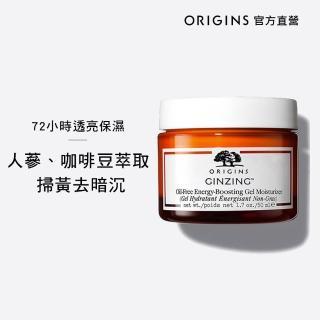 【ORIGINS 品木宣言】元氣十足亮膚水凝乳 30ml(亮膚去暗沉)