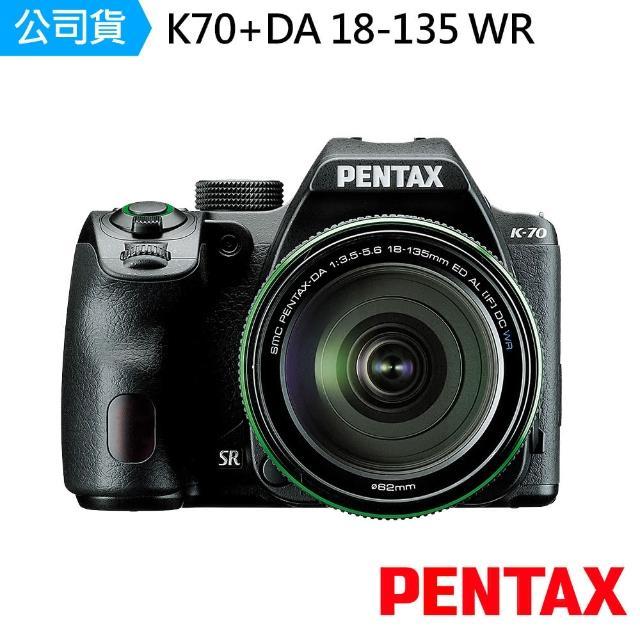【PENTAX】K70+DA18-135WR防水旅遊鏡組(公司貨)