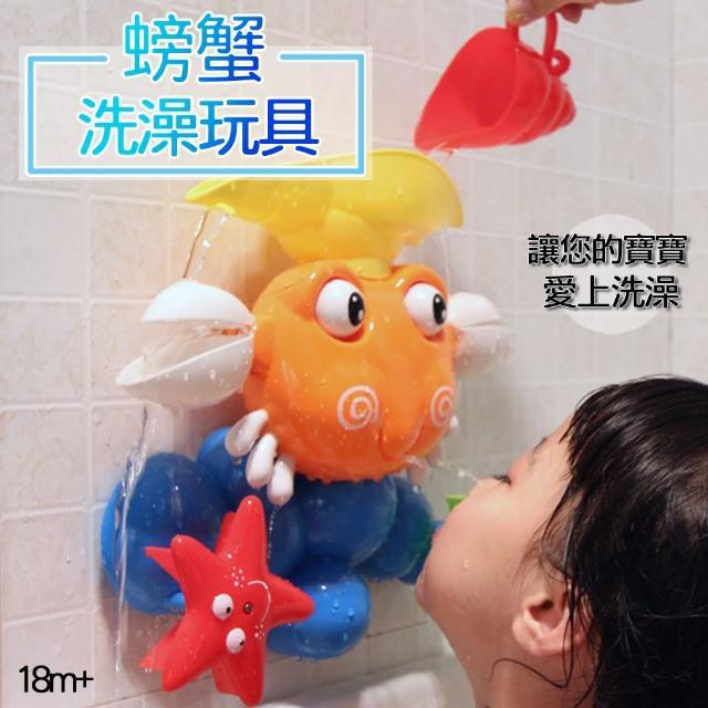 【生活King】螃蟹浴室組合洗澡玩具(洗澡玩具)