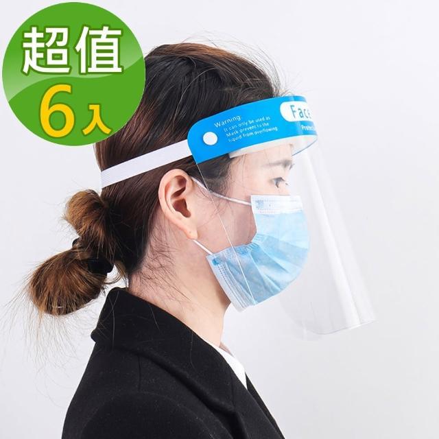 【J 精選】高清晰雙面防霧防飛沫防油煙頭戴式面罩(超值6入組)