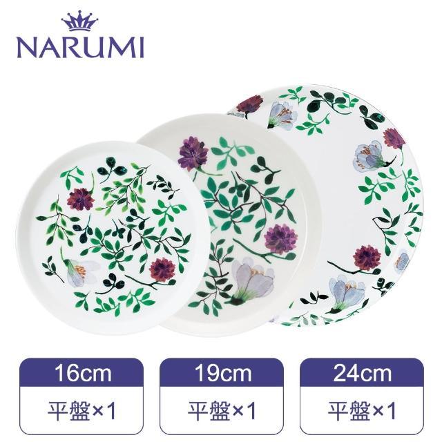 【MOMO獨家3件平盤組】NARUMI日本鳴海骨瓷Anna Emilia 奶奶的花束平盤(16cm+19cm+24cm)