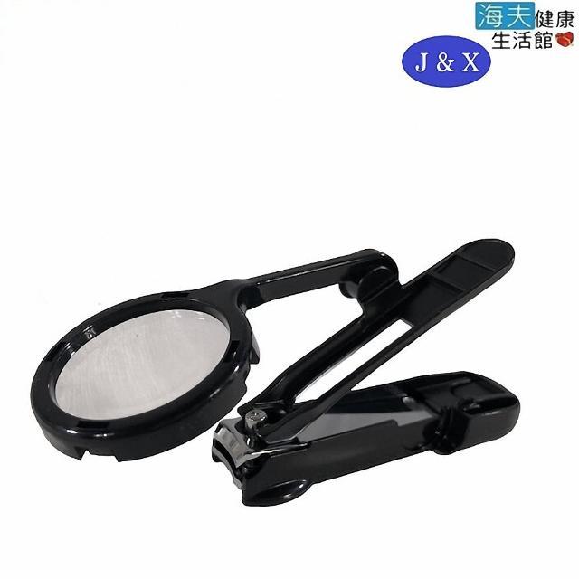 【海夫健康生活館】佳新醫療 放大鏡 指甲剪 小 雙包裝(JXAP-007)
