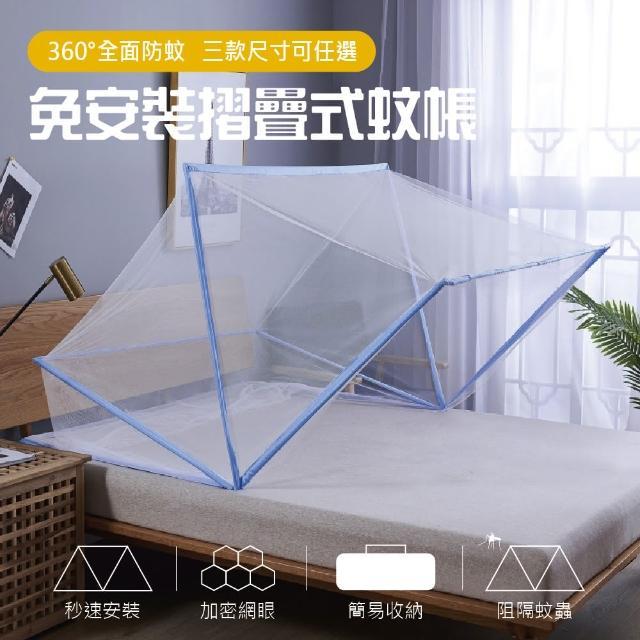 免安裝折疊式蚊帳雙人款1入組(長190X寬135X高80cm)
