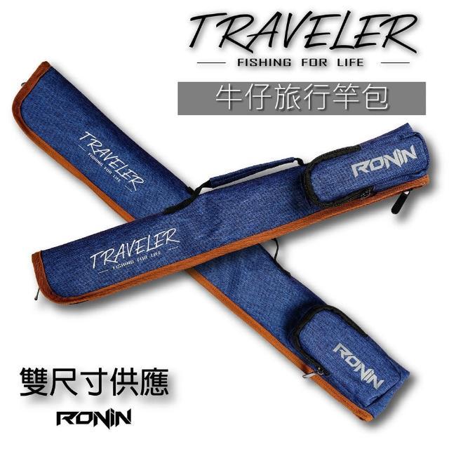 【RONIN 獵漁人】可背可提 隨身釣竿旅行包(50cm)