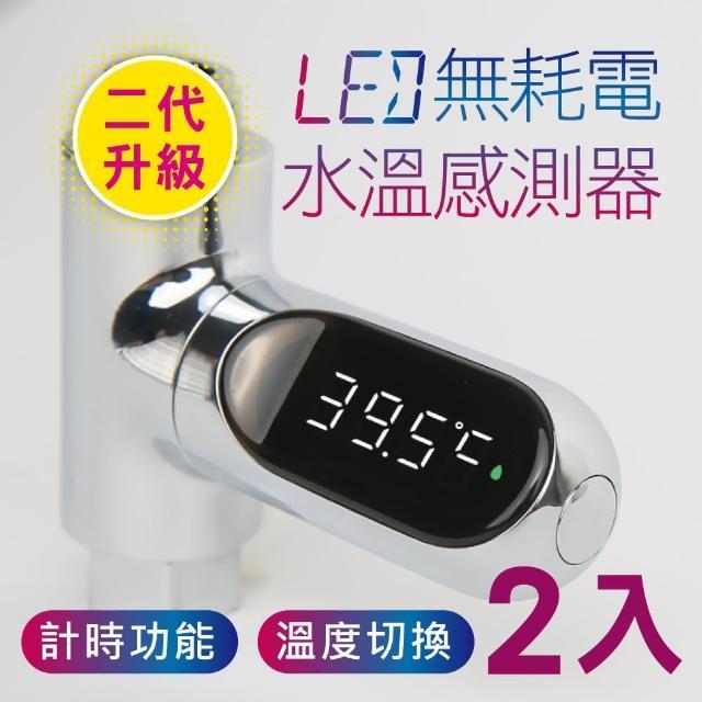 【新錸家居】二代升級LED無耗電水溫感測器-2入(水溫計 電子監控測溫計 智能水流體感數字顯示 淋浴泡澡)