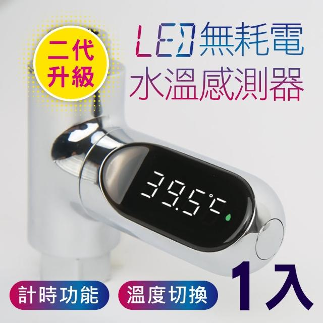 【新錸家居】二代升級LED無耗電水溫感測器-1入(水溫計 電子監控測溫計 智能水流體感數字顯示 淋浴泡澡)