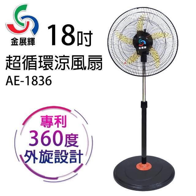 【金展輝】18吋超循環涼風扇(AE-1836)