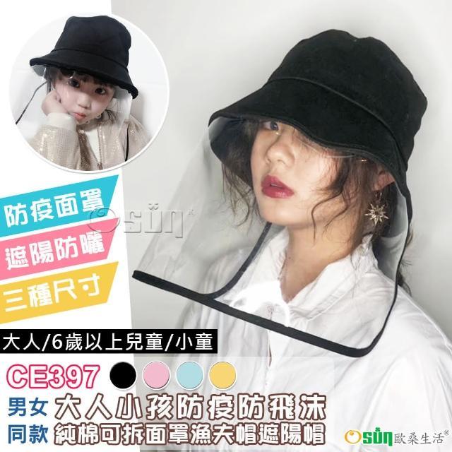 【Osun】男女韓版大人小孩防疫防飛沫純棉可拆面罩漁夫帽遮陽帽(多款任選/CE397-)