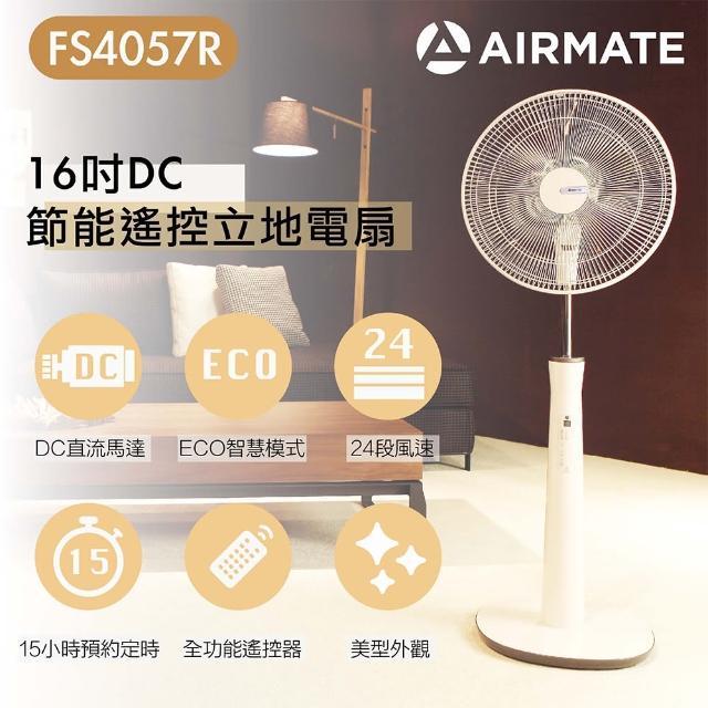【AIRMATE 艾美特】16吋DC節能遙控立地電扇FS4057R