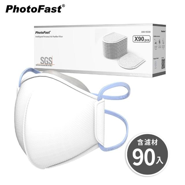 【Photofast】AM-9500 口罩型智慧行動空氣清淨機+90入濾材(內建電子空氣循環系統)