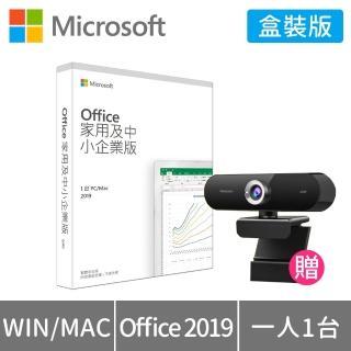 【遠端網路攝影機組】Office 2019 家用與中小企業版中文版 (WIN/MAC共用)