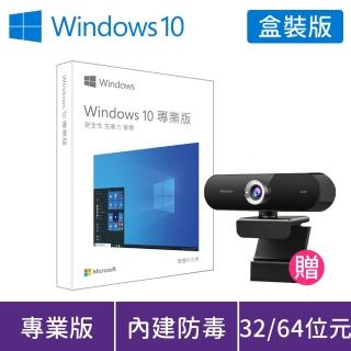 【遠端網路攝影機組】Windows PRO 10 P2 32-bit/64-bit USB 中文盒裝版(軟體拆封無法退換貨)