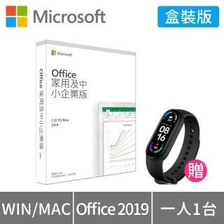 【超值小米手環6】Office 2019 家用與中小企業版中文版 (WIN/MAC共用)