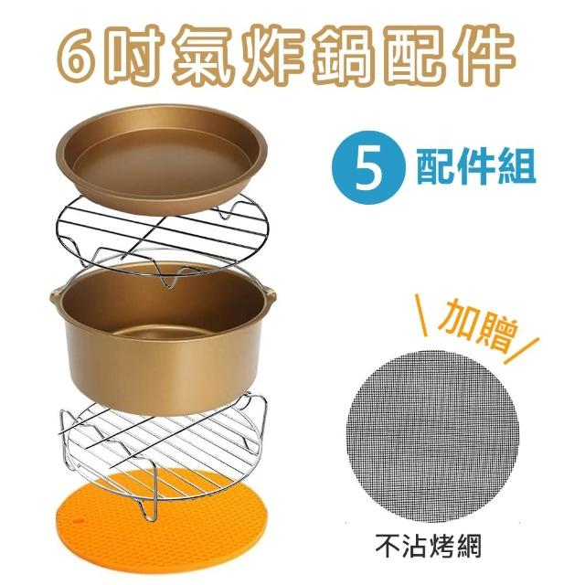 【CAXXA】杜邦塗層6吋黃金豪華版氣炸鍋配件5件組 通用款(氣炸鍋配件 通用款 304不銹鋼 易沖洗)