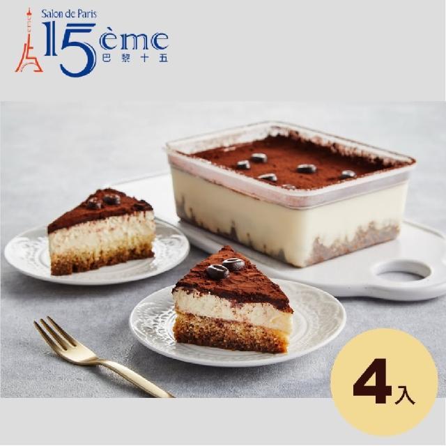 【大成】巴黎十五︱提拉米蘇︱Tiramisu(340g/盒)4入(防疫 冷凍食品 點心 甜點 15☆me p☆tisserie)