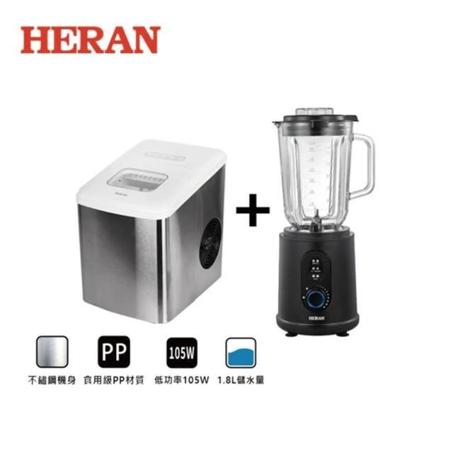 【HERAN 禾聯】大馬力多功能果汁調理機(HTB-15LP010)+微電腦製冰機(HWS-18XB01W)
