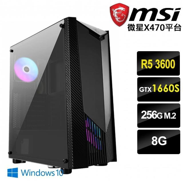 【MSI 微星】天子 六核高效能Win10電競機(R5 3600/8G/256G M.2/GTX1660S/550W/限組裝-無市售彩盒)
