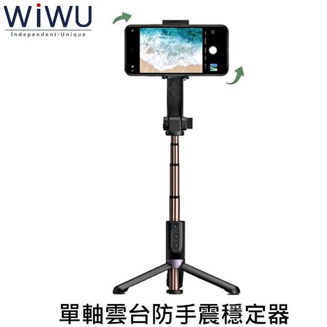 【WiWU】TGS-401 手持雲台三軸防抖自拍桿