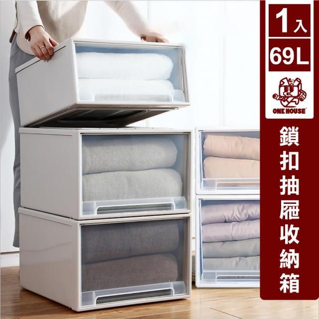 【ONE HOUSE】53款-特大號加長 加厚高鎖扣抽屜收納箱-69L