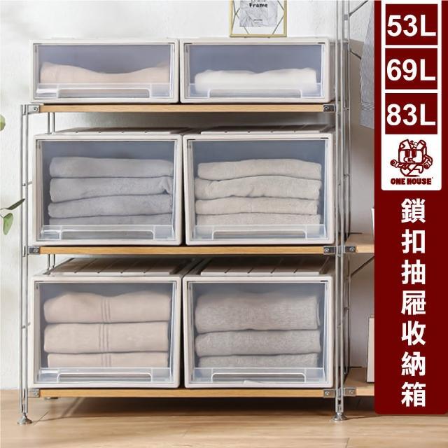 【ONE HOUSE】53款-特大號加長 加厚高鎖扣抽屜收納箱-53L+69L+83L