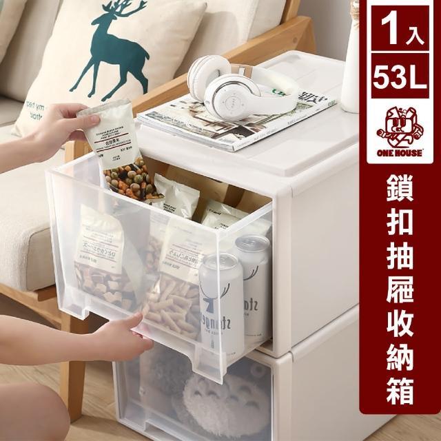 【ONE HOUSE】53款-特大號加長 加厚高鎖扣抽屜收納箱-53L