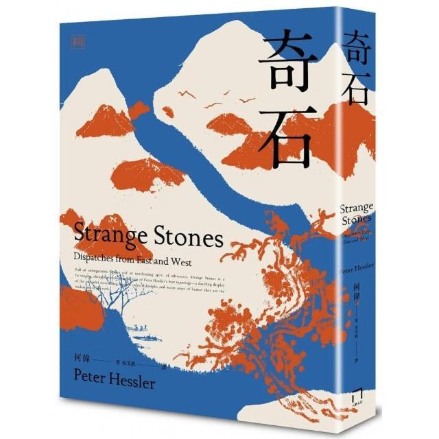 奇石(非虛構寫作大師、《紐約客》記者何偉的「中國三部曲」之4 全新修訂版)