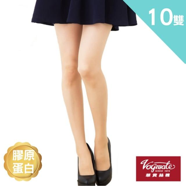 【華貴】10雙入-膠原蛋白全透明超彈性絲襪2189(抗UV紫外線.腰.臀.足全透明)