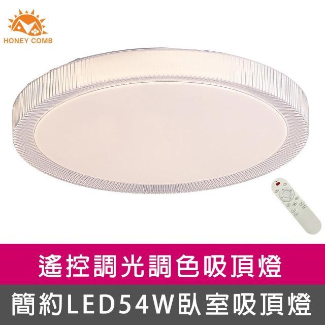【Honey Comb】LED54W遙控調光調色臥室吸頂燈(V3899)