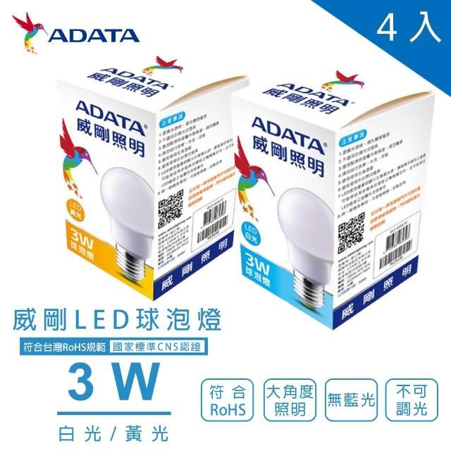 【ADATA 威剛】威剛ADATA LED 3W 燈泡 全電壓 CNS認證 球泡燈 4入(LED 3W 燈泡 球泡 黃光 白光)