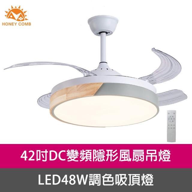 【Honey Comb】42吋DC變頻隱形吊扇燈48W三色溫吸頂燈(V2805-48)
