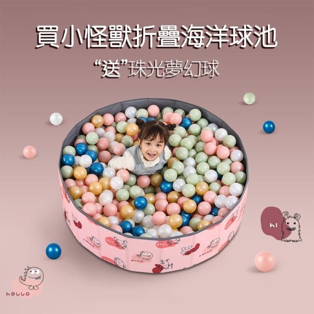 【ego life】輕便攜帶小怪獸折疊海洋球池嬰兒寶寶兒童玩具池120x30cm +7cm珠光色環保海洋球100顆