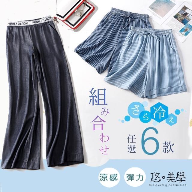 【悠.美學】日系簡約涼感絲造型短/長褲-6款任選2件組-特(M-2XL)