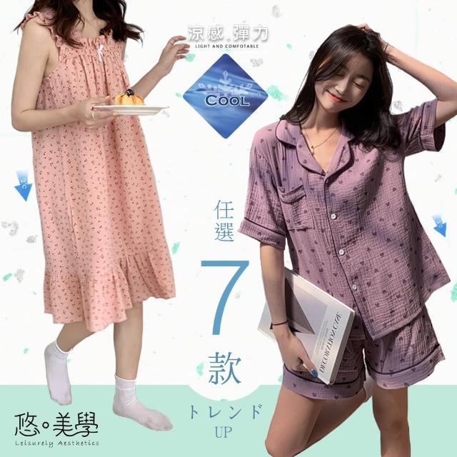 【悠.美學】日韓精梳棉居家休閒甜美造型套裝/洋裝-7款任選2件組-特(F)