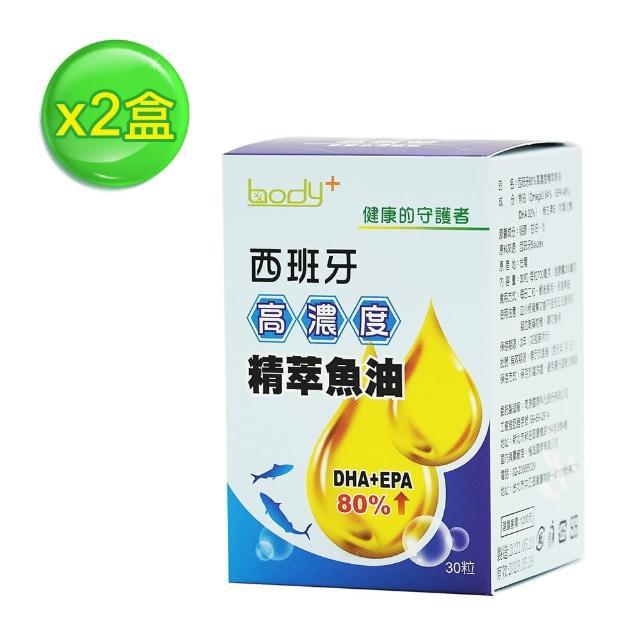 【Body+】西班牙高濃度精萃魚油(30粒/盒x2盒)