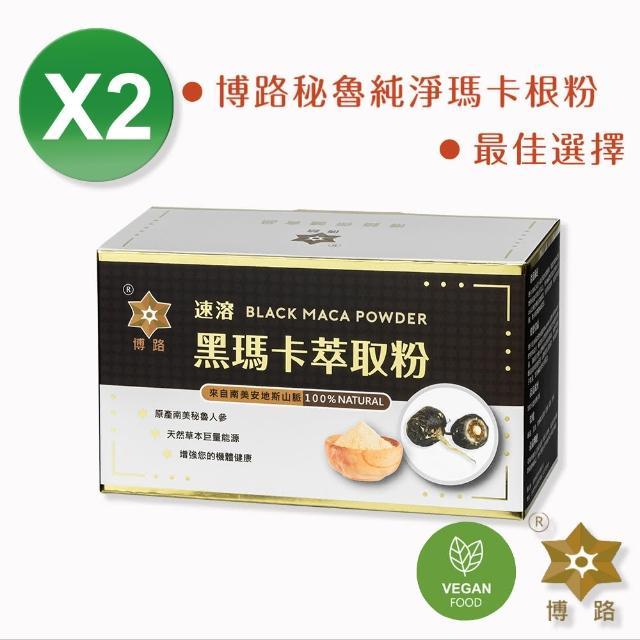 【PERU 博路】秘魯黑瑪卡萃取粉 100% BLACK MACA POWDER_3g x 60包 / 盒(2盒入)