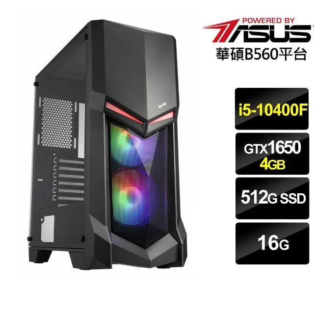 【華碩平台】{鋼鐵炎獅}i5六核GTX1650獨顯電腦(i5-10400F/16G/GTX1650/512G_SSD)