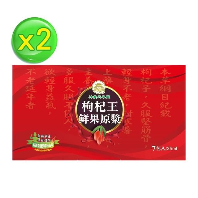 【神農天草閣】紅寶石鮮枸杞原漿(7包/盒x2盒)