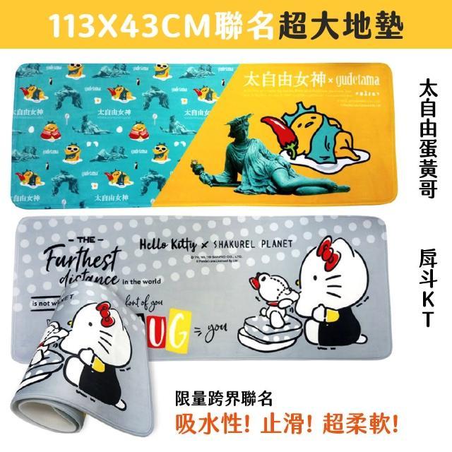 【收納王妃】[三麗鷗聯名]HELLO KITTYX戽斗星球 蛋黃哥X太自由女神 大尺寸吸水地墊 地毯 腳踏墊(113x43cm)