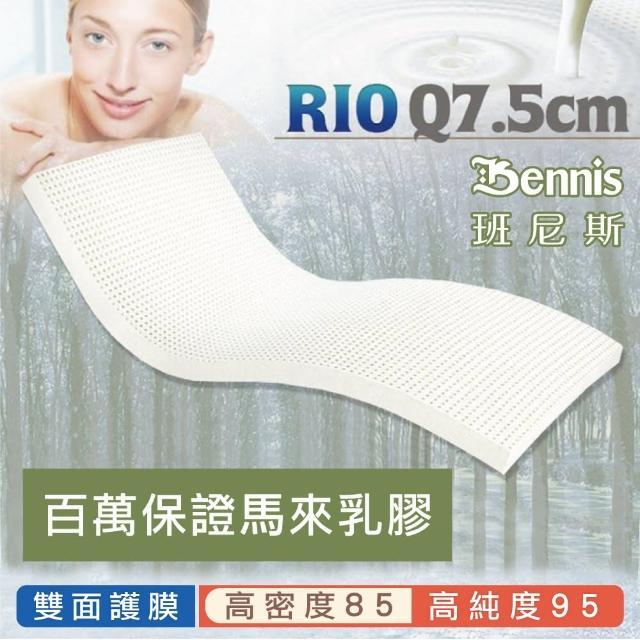 【班尼斯】雙人5x6.2尺x7.5cm頂級百萬保證馬來西亞天然乳膠床墊-雙面護膜(雙面護膜乳膠床墊)