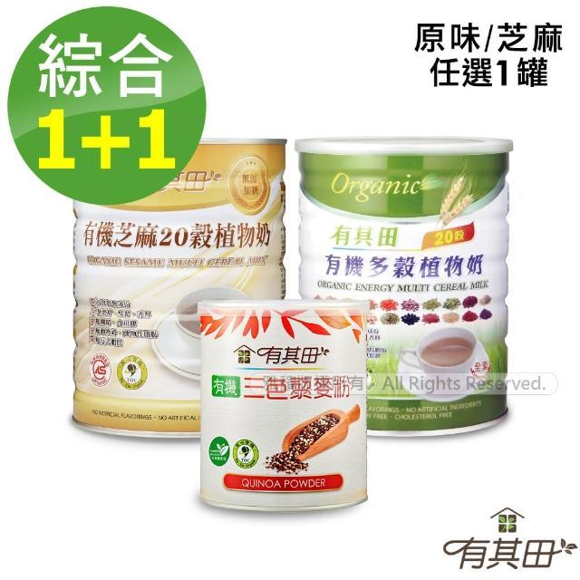【有其田】有機20穀植物奶藜麥組(微糖/芝麻X1+三色藜麥X1)