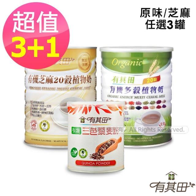 【有其田】有機20穀植物奶藜麥組(微糖/芝麻X3+三色藜麥X1)