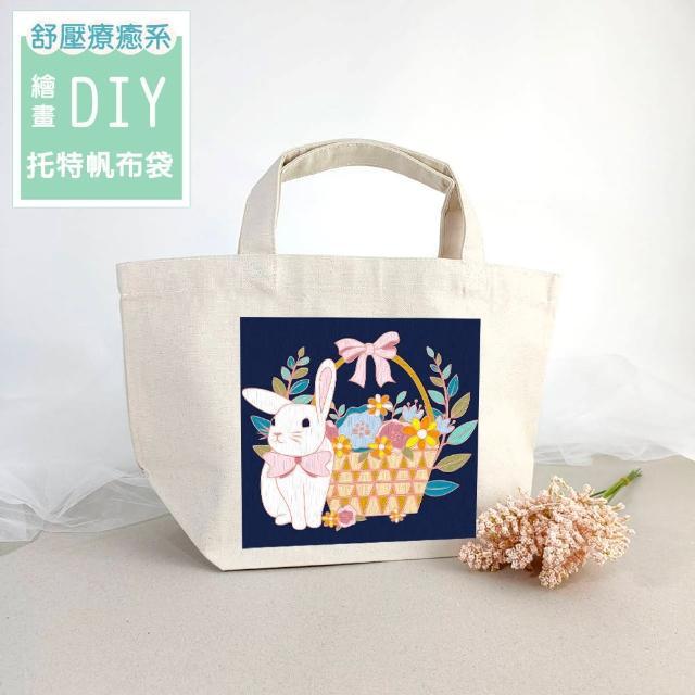 【印花美術社】香氛舒壓療癒手繪DIY餐袋包組-兔子與花藍