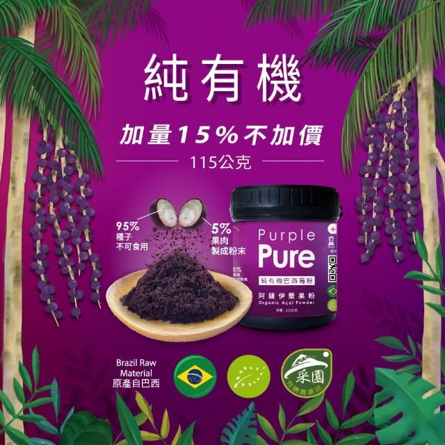 【Purple Pure】100%純有機阿薩伊漿果粉(巴西莓)